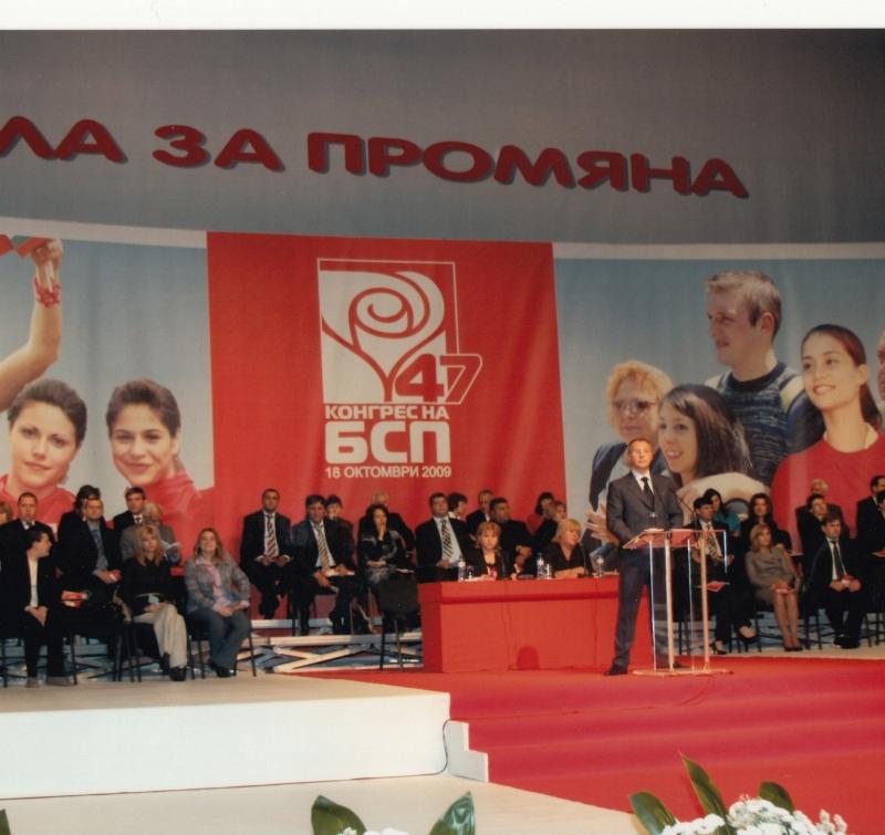 2009.10 47 конгрес на БСП-2