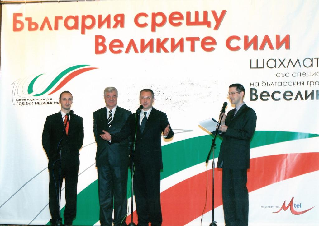 2009.03 Шах турнир с Веселин Топалов-4