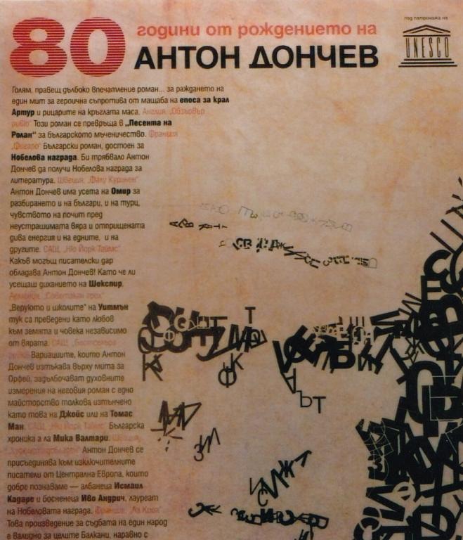 2010 80 Годишнина на Антон Дончев-1